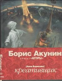 Креативщик Акунин Б.