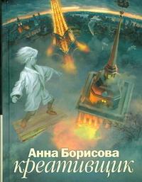 Креативщик Борисова Анна