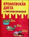 Брежнева В. - Кремлевская диета от Виктории Брежневой обложка книги