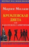 Милаш М.Г. - Кремлевская диета, или Как я худела с аппетитом. Никаких ограничений обложка книги