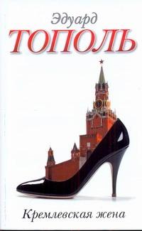 Тополь Э.В. - Кремлевская жена обложка книги