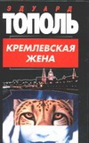 Тополь Э. - Кремлевская жена обложка книги