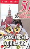 Смирнова Л. - Кремлевская кулинария обложка книги