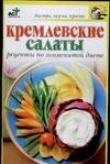 Крестьянова Н.Е. - Кремлевские салаты. Рецепты по знаменитой диете обложка книги