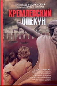 Кремлевский опекун обложка книги