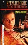 Доценко В.Н. - Кремлевское дело Бешеного обложка книги