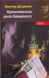 Доценко В.Д. - Кремлевское дело Бешеного обложка книги