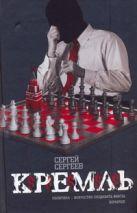 Сергеев И.С. - Кремль' обложка книги