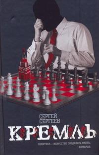 Сергеев И.С. - Кремль обложка книги