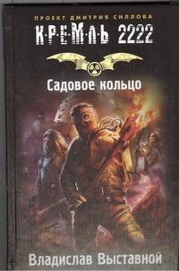 Кремль 2222. Садовое кольцо обложка книги