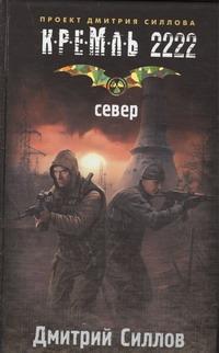 Силлов Д.О. - Кремль 2222. Север обложка книги