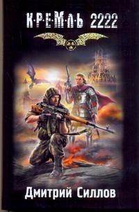 Силлов Д.О. - Кремль 2222. Юг обложка книги