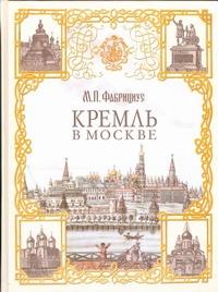 Фабрициус М.П. - Кремль в Москве обложка книги