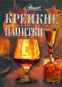 Мироненко О. - Крепкие напитки обложка книги