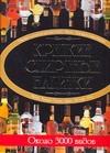 Крепкие спиртные напитки обложка книги