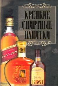 Бортник О.И. - Крепкие спиртные напитки обложка книги