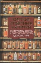 Вадим Франсуа - Крепкие спиртные напитки. Как правильно пить и получать от этого удовольствие' обложка книги