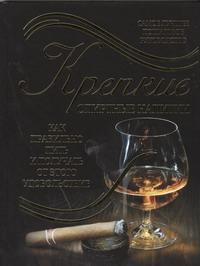 Крепкие спиртные напитки. Как правильно пить и получать от этого удовольствие обложка книги