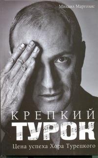 Марголис Михаил - Крепкий Турок. Цена успеха Хора Турецкого обложка книги