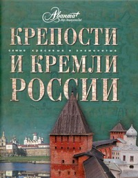 Крепости и кремли России обложка книги