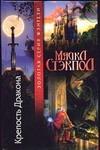 Крепость Дракона обложка книги
