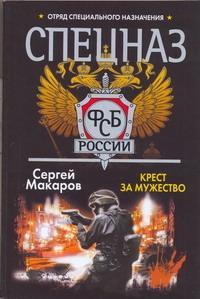 Макаров Сергей - Крест за мужество обложка книги