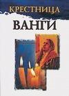 Гурьянова Л. - Крестница Ванги обложка книги