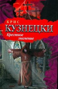 Кузнецки Крис - Крестное знамение обложка книги