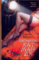 Бердетт Джон - Крестный отец Катманду' обложка книги