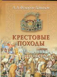 Федоров-Давыдов А.А. - Крестовые походы обложка книги