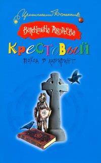 Андреева Валентина - Крестовый поход в лабиринт обложка книги