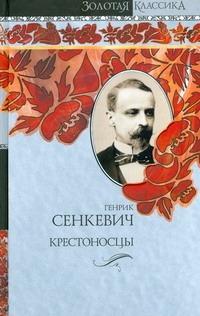 Крестоносцы Сенкевич Г.