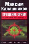 Калашников М. - Крещение огнем. Вторжение из будущего обложка книги