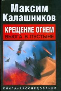Калашников М. - Крещение огнем. Вьюга в пустыне обложка книги
