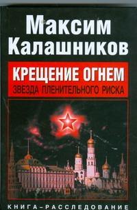Калашников М. - Крещение огнем. Звезда пленительного риска обложка книги