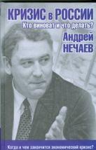 Нечаев А.А. - Кризис в России. Кто виноват и что делать?' обложка книги