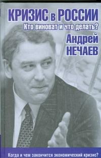 Нечаев А.А. - Кризис в России. Кто виноват и что делать? обложка книги
