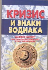 Кризис и знаки зодиака обложка книги