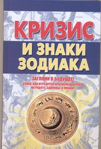 Кризис и знаки зодиака Попов А.