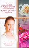 Туголукова И. - Кризис среднего возраста' обложка книги