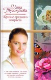 Туголукова И. - Кризис среднего возраста обложка книги