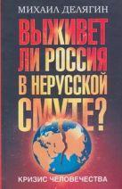 Делягин М.Г. - Кризис человечества. Выживет ли Россия в нерусской смуте?' обложка книги
