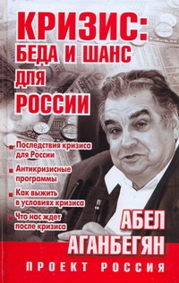 Аганбегян А. - Кризис: беда и шанс для России обложка книги