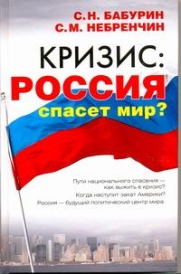 Кризис: Россия спасет мир? обложка книги