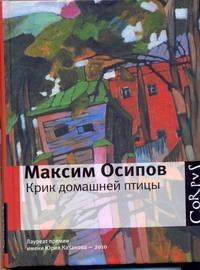 Осипов Максим - Крик домашней птицы обложка книги