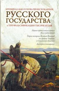 Криминал как основа происхождения Русского государства и три фальсификации тысяч