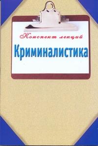 Федотов С.В. - Криминалистика. Конспект лекций обложка книги