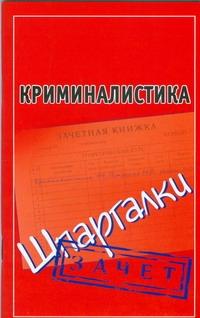 Петренко А.В. - Криминалистика. Шпаргалки обложка книги