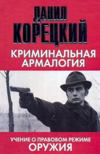 Корецкий Д.А. - Криминальная армалогия обложка книги