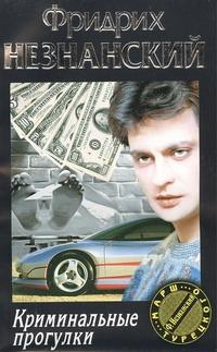 Незнанский Ф.Е. - Криминальные прогулки обложка книги